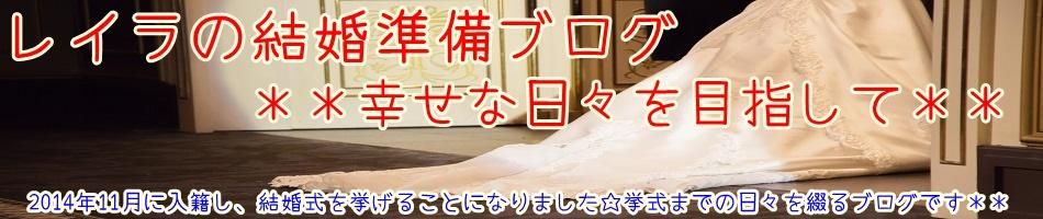 レイラの結婚準備ブログ**幸せな日々を目指して**